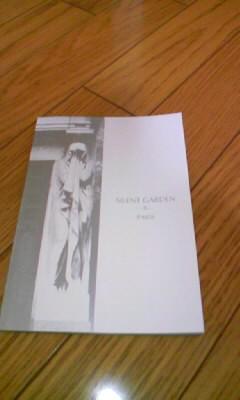 """""""『SILENT GARDEN Ⅱ』読了。"""""""