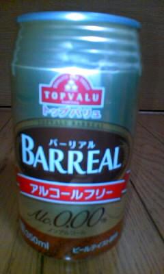 """""""『バーリアル アルコール フリー』を飲んだ。"""""""