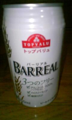 """""""『バーリアル 3つのフリー』を飲んだ。"""""""